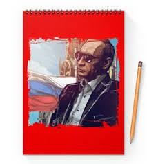 """<b>Блокноты на пружине</b> а4 c дизайнерскими принтами """"Путин ..."""