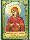 Молитвы 12 апостолам