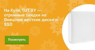 Купить Внешние <b>жесткие диски</b> и SSD <b>Lacie</b> в Минске онлайн в ...