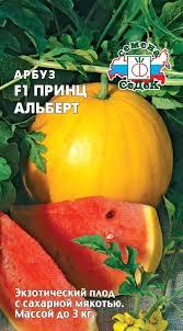 <b>Семена арбуза</b> - цена, купить <b>семена</b> почтой с доставкой по всей ...