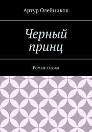 Черный принц - купить книгу в интернет магазине, автор <b>Артур</b> ...