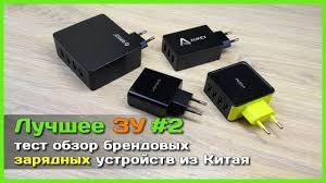 Лучшее <b>зарядное устройство</b> с АлиЭкспресс - Тестируем ...
