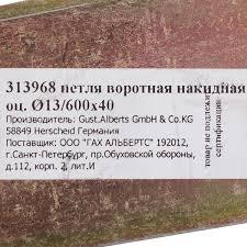 <b>Петля воротная накидная</b> d 13, 600x40х5 мм в Москве – купить по ...