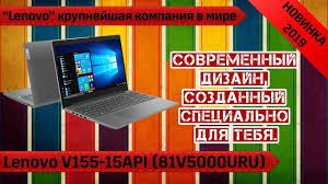 Обзор <b>ноутбука Lenovo V155</b>-<b>15API</b> (81V5000URU). Твой цвет ...
