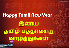 Tamilnadu Tamil New Year Greetings | QuotesAdda.com | Telugu ...