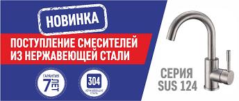 Ростовская Мануфактура Сантехники - производство и поставка ...