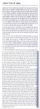 essay on the importance of press in democracy in hindi