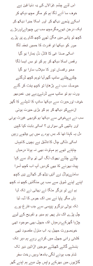 chidiya ghar ki sair essay in urdu zoo a to zoo essay in chidiya ghar shayari in urdu