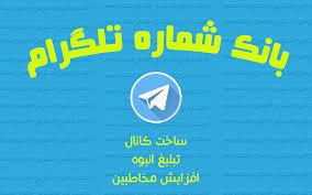 Image result for بانک شماره های تلگرامی
