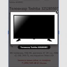 Новый <b>телевизор TOSHIBA 32S2855EC</b> – купить в Москве, цена ...