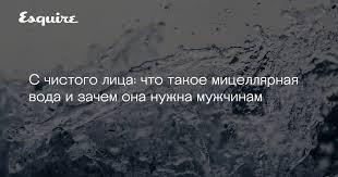 Что такое <b>мицеллярная вода</b> и зачем она нужна мужчинам ...