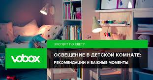 Освещение в детской комнате: рекомендации и важные моменты