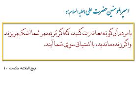 Image result for حدیثی از حضرت محمد همراه عکس