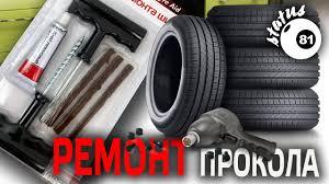 Самостоятельный <b>ремонт</b> прокола / <b>Ремонт колеса</b> жгутом ...