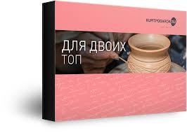 Для двоих Топ (<b>подарочный</b> набор) в подарок в Москве | Купить ...