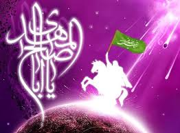 Image result for ‫میلاد امام زمان‬‎