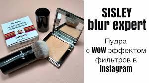 SISLEY Blur Expert <b>Пудра</b> для Инстаграм - YouTube