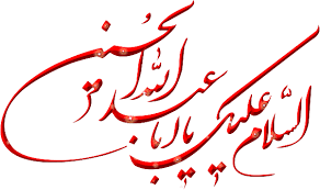 Image result for عکس های عاشورایی
