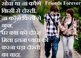 Shayari Quotes on Friends Forever in Hindi Language - Nepal Nepali
