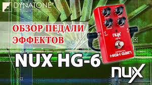 Обзор <b>педали</b> эффектов NUX HG-6 High Gain - YouTube