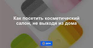Как посетить косметический салон, не выходя из дома - Дом Mail.ru