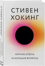 """<b>Книга</b> """"<b>Краткие ответы</b> на большие вопросы"""" – купить книгу с ..."""