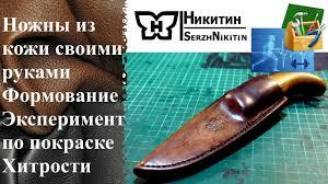 Ножны для <b>ножа</b> из кожи своими руками Подробные пояснения ...