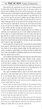 essay on value of education in hindi