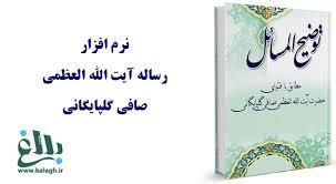 نتیجه تصویری برای رساله توضیح المسائل آیت الله العظمى مکارم شیرازی