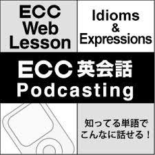 ECC 英会話 Podcasting 知ってる単語でこんなに話せる!
