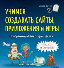 <b>Программирование для детей</b>. Учимся создавать сайты ...
