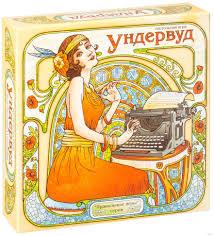 Ундервуд — настольная игра. Купить в Минске в интернет ...