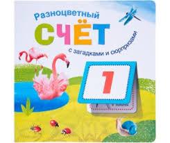 <b>Обучающие книги Мозаика</b> kids: каталог, цены, продажа с ...