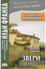 Книга «Итальянская коллекция. <b>Федериго Тоцци</b>. Звери ...