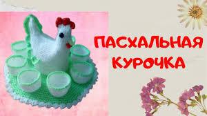 Вязание пасхальной <b>курочки</b> / <b>Подставка</b> для яиц - YouTube