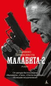 """Книга: """"<b>Малавита</b>-<b>2</b>"""" - Тонино <b>Бенаквиста</b>. Купить книгу, читать ..."""