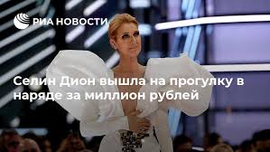 Селин Дион вышла на прогулку в наряде за миллион рублей ...