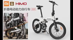 Xiaomi <b>Himo Z20 Folding</b> Electric Bike - YouTube