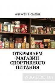 <b>Открываем магазин</b> спортивного питания (<b>Алексей Номейн</b> ...