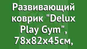 <b>Развивающий коврик</b> Delux Play Gym, 78х82х45см, (<b>FunKids</b> ...