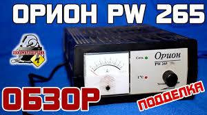 Обзор: <b>Орион PW</b> - <b>265</b> (ПОДДЕЛКА), автоматическое зарядное ...