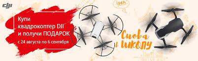 Купи квадрокоптер DJI Mavic Air и получи <b>аккумулятор DJI для</b> ...