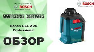 Лазерный <b>нивелир Bosch GLL 2-20</b> Professional - YouTube