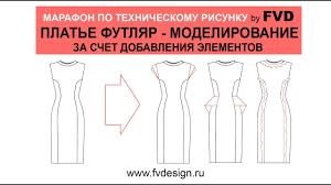 Платье <b>футляр</b> - моделирование в векторе за счет <b>элементов</b> ...