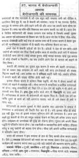 sample essay on the unemployment in hindi