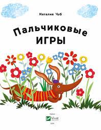 Splat. Happy fingers book. by AnnaVyunnik - issuu