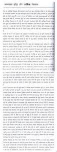 science development in india essay  helppmamediagroupcom  science development in  essay