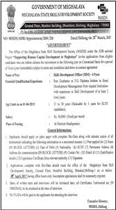 meghalaya state skills development society skill development meghalaya state skills development society skill development officer sdo post shillong ads