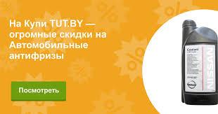 Купить Автомобильные антифризы CoolStream в Минске онлайн ...