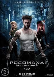 Wolverine : le combat de l'immortel film complet